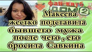 Дом 2 новости 16 октября. После громкого заявления Дианы Макеевой, Савкина бросила Рому