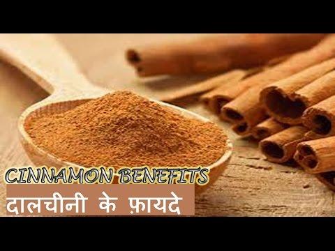 Health Benefits of Cinnamon (Dalchini) in Hindi |दालचीनी के फ़ायदे|Cinnamon benefits for weight loss