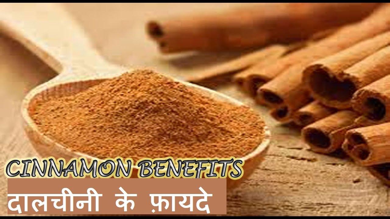 Health Benefits of Cinnamon (Dalchini) in Hindi  दालचीनी के फ़ायदे Cinnamon  benefits for weight loss