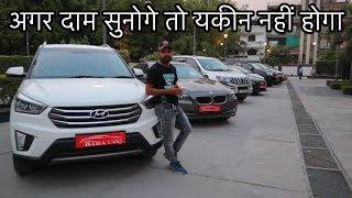 Luxury कारे अब हुई सस्ती   Bmw , Audi , Toyota , Hyundai , Mahindra   My Country My Ride