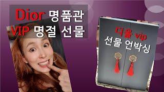 명품vip 선물/ 디올vip 선물 언박싱 [Goul&#…