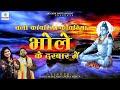 Download Most Popular Shiv - Chalo Kanwariya Kanwariya Bhole Ke Darbar Mein MP3 song and Music Video