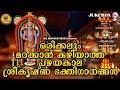 മറക ക ൻ കഴ യ ത ത പഴയക ല ശ ര ക ഷ ണ ഭക ത ഗ നങ ങൾ Hindu Devotional Songs Malayalam Sreekrishna Songs