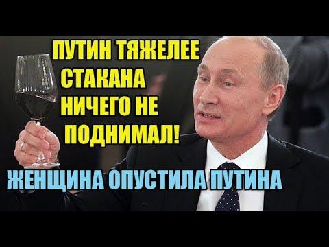 Женщина опустила Путина!