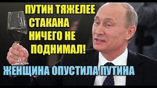 Женщина опустила Путина! Митинг против пенсионной реформы. Женщина опустила Путина!