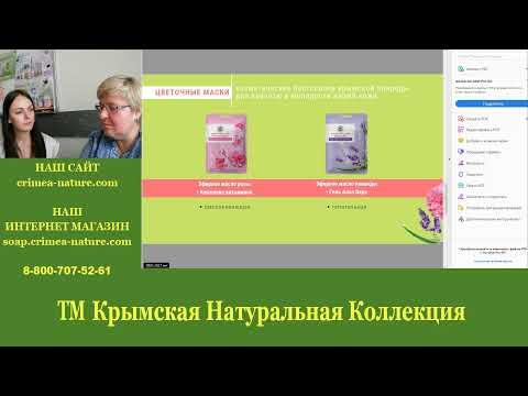 Онлай презентация НОВИНОК компании КНК