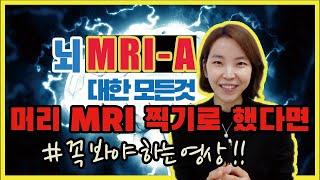 뇌 MRI MRA 의 모든것   두통 어지럼 치매 MR…