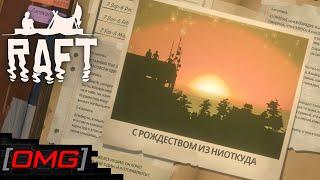 [OMG] Raft #21 // ФИНАЛ ПЕРВОЙ ГЛАВЫ // Прохождение на русском