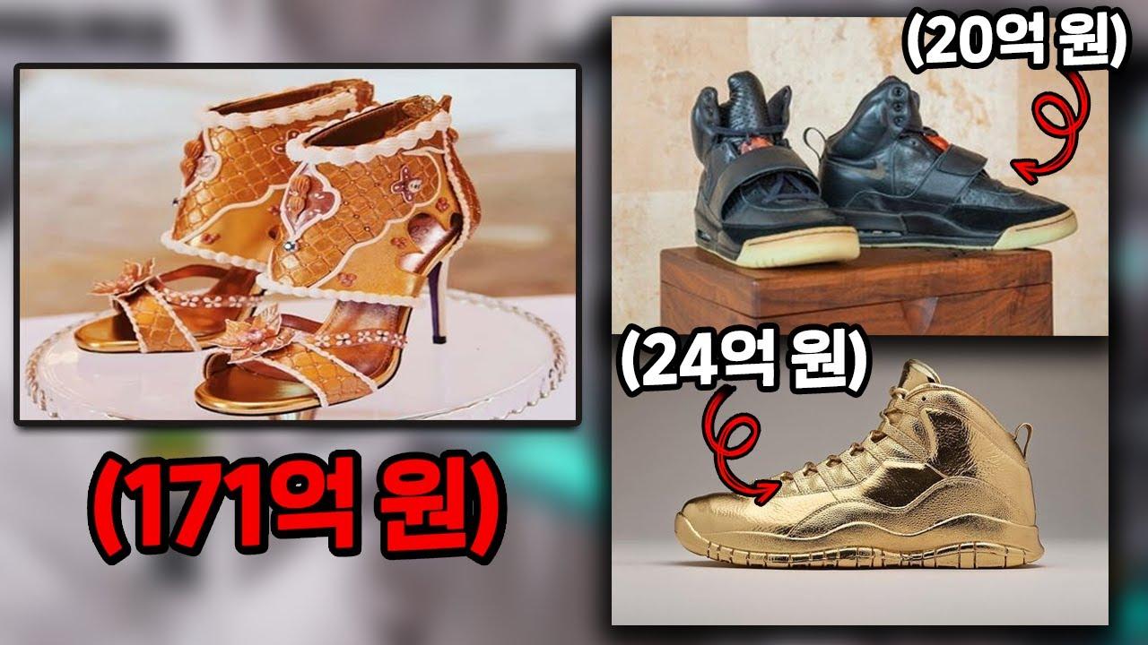 세상에서 가장 비싼 신발 TOP10 + 1 ㅣ 상상할 수 없는 신발의 가격들 ㅎㄷㄷ