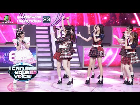Koisuru Fortune Cookie - AKB48 Feat.เอม  | I Can See Your Voice -TH