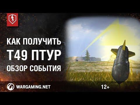 WoT Blitz. Как получить Т49 ПТУР. Обзор ивента 4.1