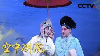 《CCTV空中剧院》 20190817 京剧《白蛇传》(访谈)| CCTV戏曲