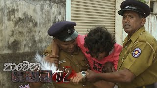 Pawena Yakada | Episode 02 - (2021-01-06) | ITN Thumbnail