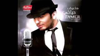 Tamer Hosny Bainak W Bainy تامر حسني بينك وبيني