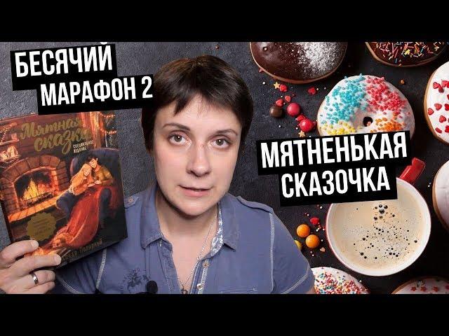 БЕСЯЧИЙ МАРАФОН 2. МЯТНАЯ СКАЗКА