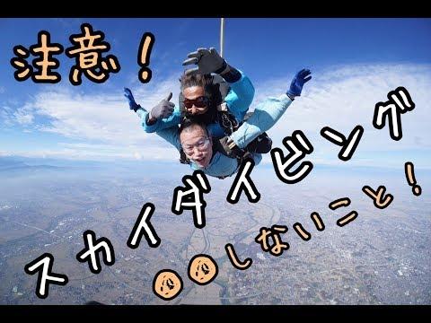 【スカイダイビングの注意点】■を開けてダイブするとエライことになる!ダメな見本動画