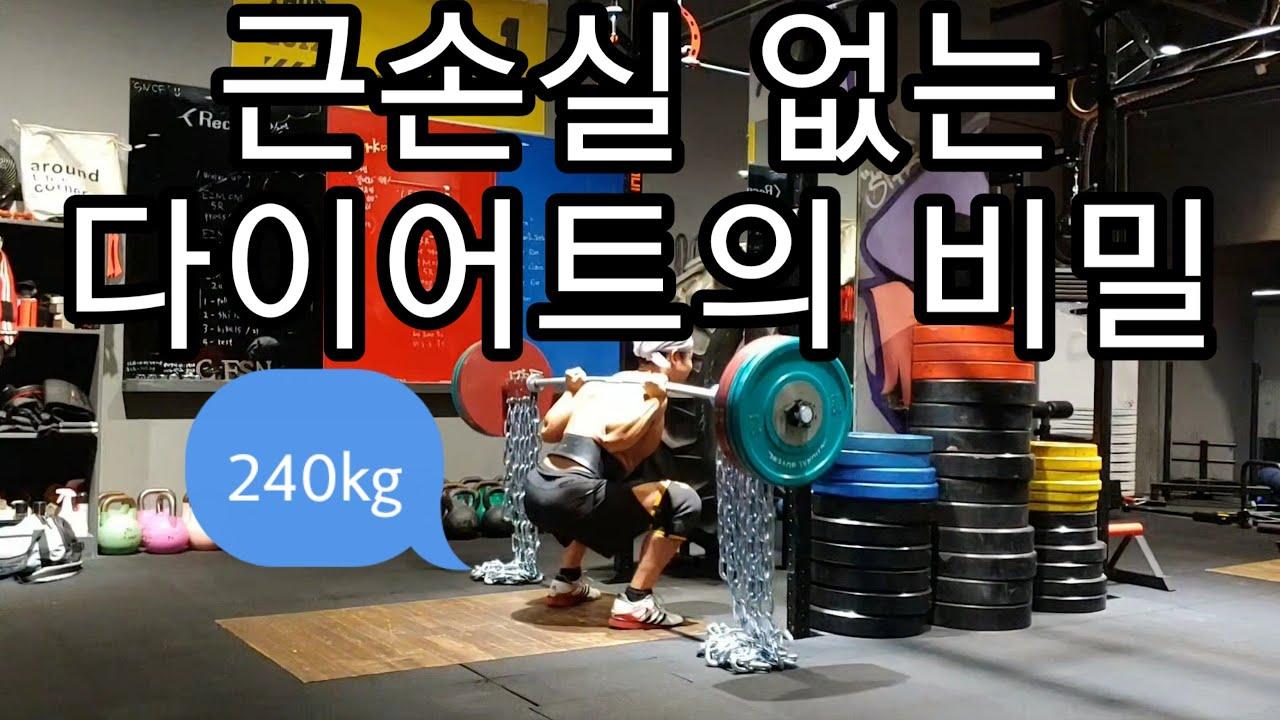 다이어트중에 스트렝스와 근육량 유지가능한 스쿼트 프로그램이 있다고?!?!(스트렝스 드랍 세트)