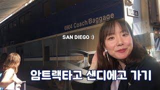 [미국여행] 암트랙 (Amtrak) 타고 LA에서 샌디…