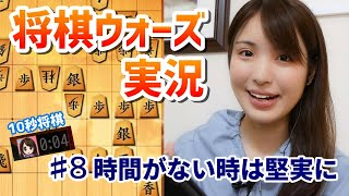 【将棋ウォーズ#8】10秒将棋は無理をしないのが大事  三間飛車vs袖飛車