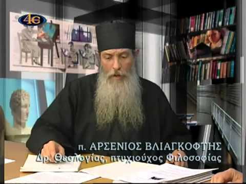Ηλεκτρονική διακυβέρνηση στην Κύπρο- π. Αρσένιος Βλιαγκόφτης