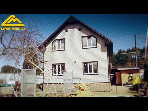 Видео - отзыв о строительстве каркасного дома под ключ.