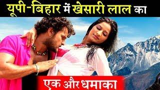 भोजपुरी के सुपरस्टार खेसारी लाल का एक और धमाका, इंटरनेट पर मचा कोहराम !
