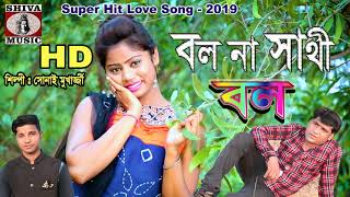 Bol Na Sathi Bol Sad Song Sonhe Mukherjee Mp3 Song Download