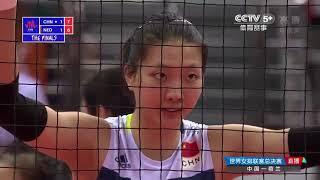 2018世界女排联赛斯图加特站中国VS荷兰 袁心玥集锦 2018 VNL China vs Netherlands Stuttgart Station