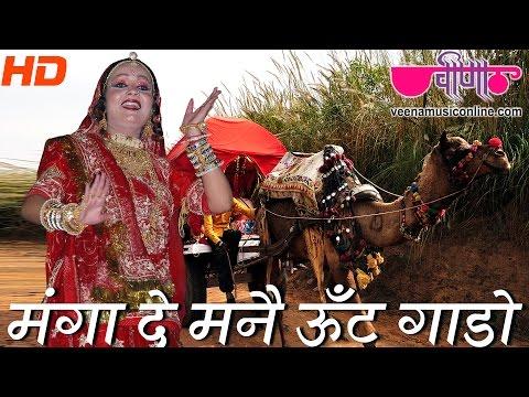 Manga De Mane Oont Gado   Latest Holi Dance Hit Songs 2018   Rajasthani Fagan Videos HD