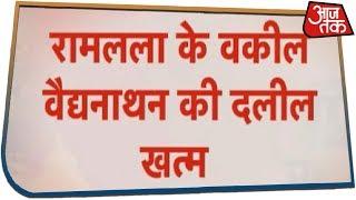 Ayodhya Dispute Final Hearing: रामलला के वकील ने रखी अपनी दलील, क्या कहा