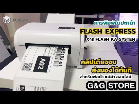 การพิมพ์ใบปะหน้า FLASH Express จากระบบ FLASH KA System สำหรับพ่อค้าแม่ค้าออนไลน์ คลิปเดียวจบพร้อมส่ง