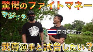 ムエタイチャンピオンロッタン選手のファイトマネーが凄すぎた!!武尊選手についてインタビュー