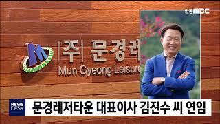 문경레저타운 대표이사 첫 연임 / 안동MBC