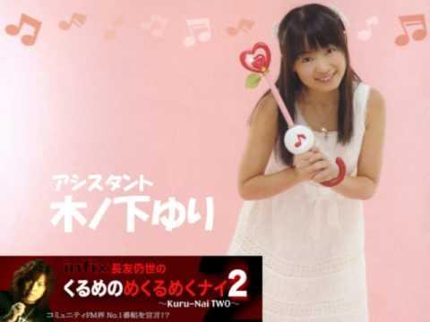 くるめのめくるめくナイ2 第27回(2008年10月06日放送)