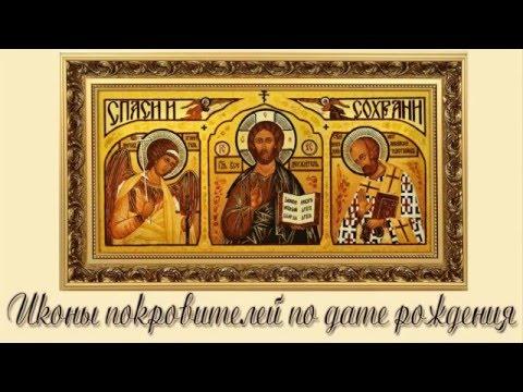 Икона покровитель по дате рождения и имени