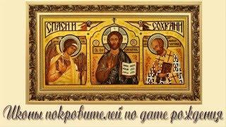 видео Иконы обереги. Купить икону святого защитника. Интернет магазин handsel.ru