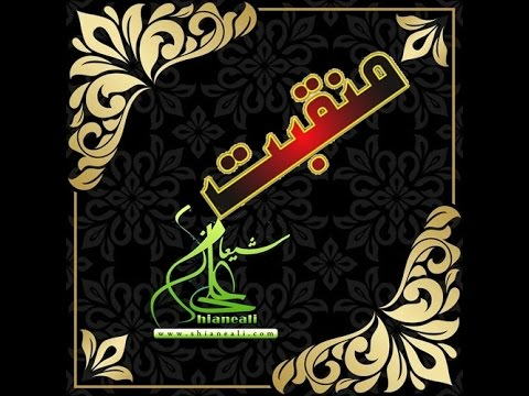 Mera Murshad Mola Hussain - Qasida - Abida Parveen