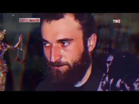 Басаевцы. Приговор