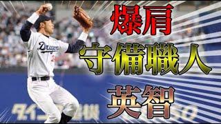 【プロ野球】『あいつが捕れなきゃ誰も捕れない』落合博満が認めた守備職人の物語  Ⅱ  英智