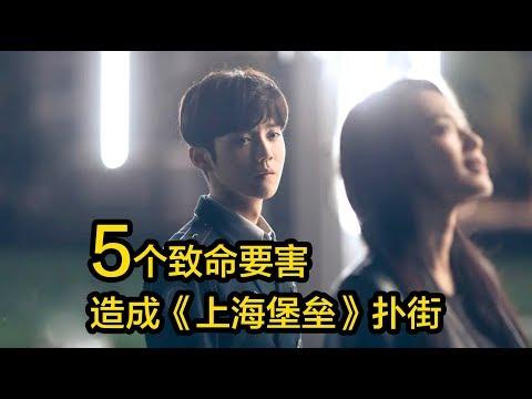 别总怪鹿晗,5大致命伤导致《上海堡垒》彻底扑街 #上海堡垒#
