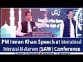 PM Imran Khan Speech at International Rehmatul-lil-Alameen (SAW) Conference   SAMAA TV