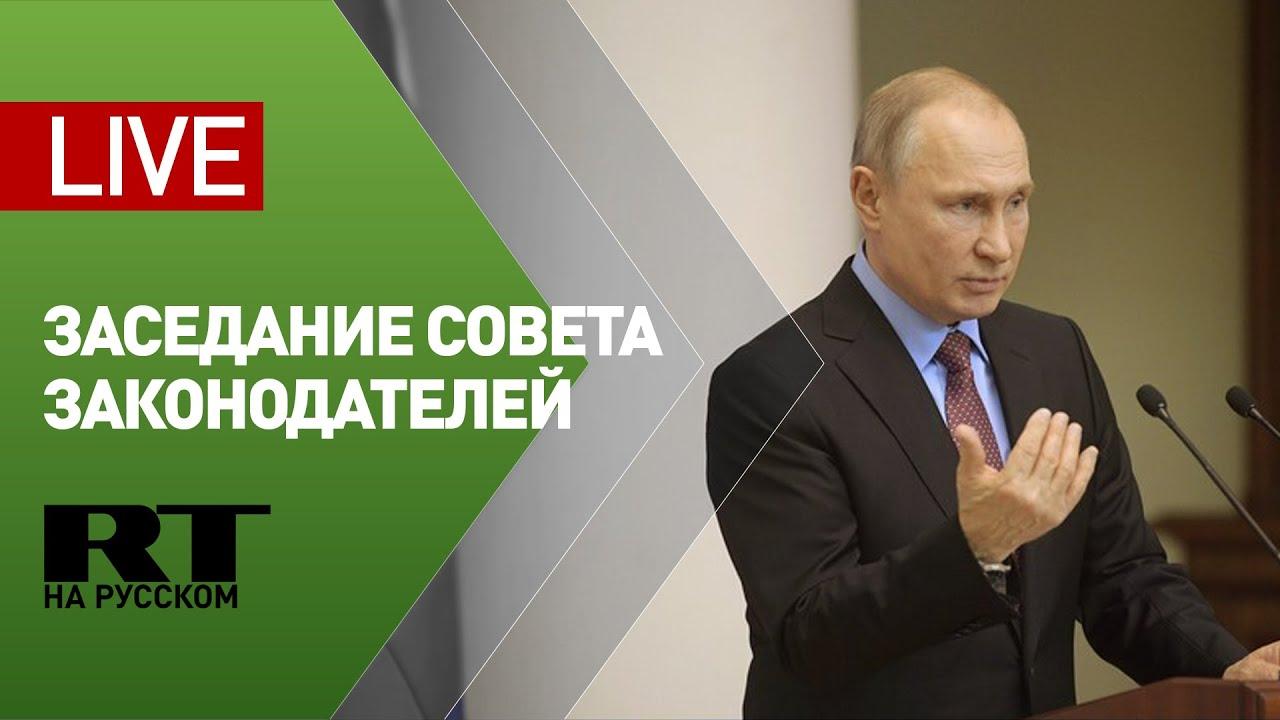 Путин участвует в заседании Совета законодателей РФ — LIVE