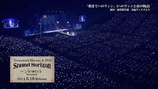 Sound Horizon 10周年特設サイト: http://shxanniv.ponycanyon.co.jp/ ...