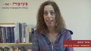 לימודי הומאופתיה - אביטל גרוסמן ממליצה על מכללת פעימה