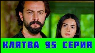КЛЯТВА 95 СЕРИЯ РУССКАЯ ОЗВУЧКА (сериал, 2019). Yemin 95 анонс и дата