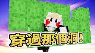 什麼?居然牆上有個洞!「洞洞擂台🕳️」鬼鬼 Minecraft Super Hole in the Wall