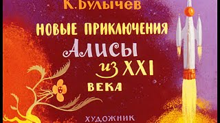 Новые Приключения Алисы 21 Века (музыкальный видео диафильм)(Новые Приключения Алисы 21 Века. Кир Булычёв. (музыкальный видео диафильм), 2015-06-23T13:00:01.000Z)