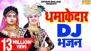 राधा कृष्णा धमाकेदार डांस भजन | कान्हा कर गया मटकी को ख़ाली | Kar Gaya Matki Ko Khali | Full Dj Dance
