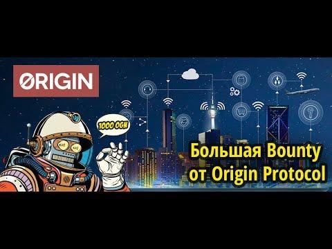 Bounty  от Origin Protocol на сотню долларов