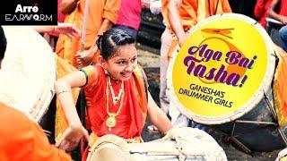 Aga Bai Tasha | Ganesha's Drummer Girls | Arre Earworm